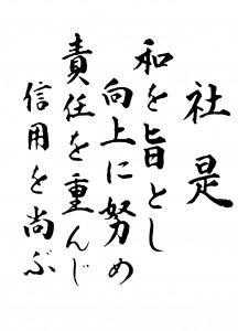岡田設備工業株式会社 社是