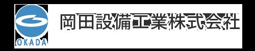 岡田設備工業株式会社